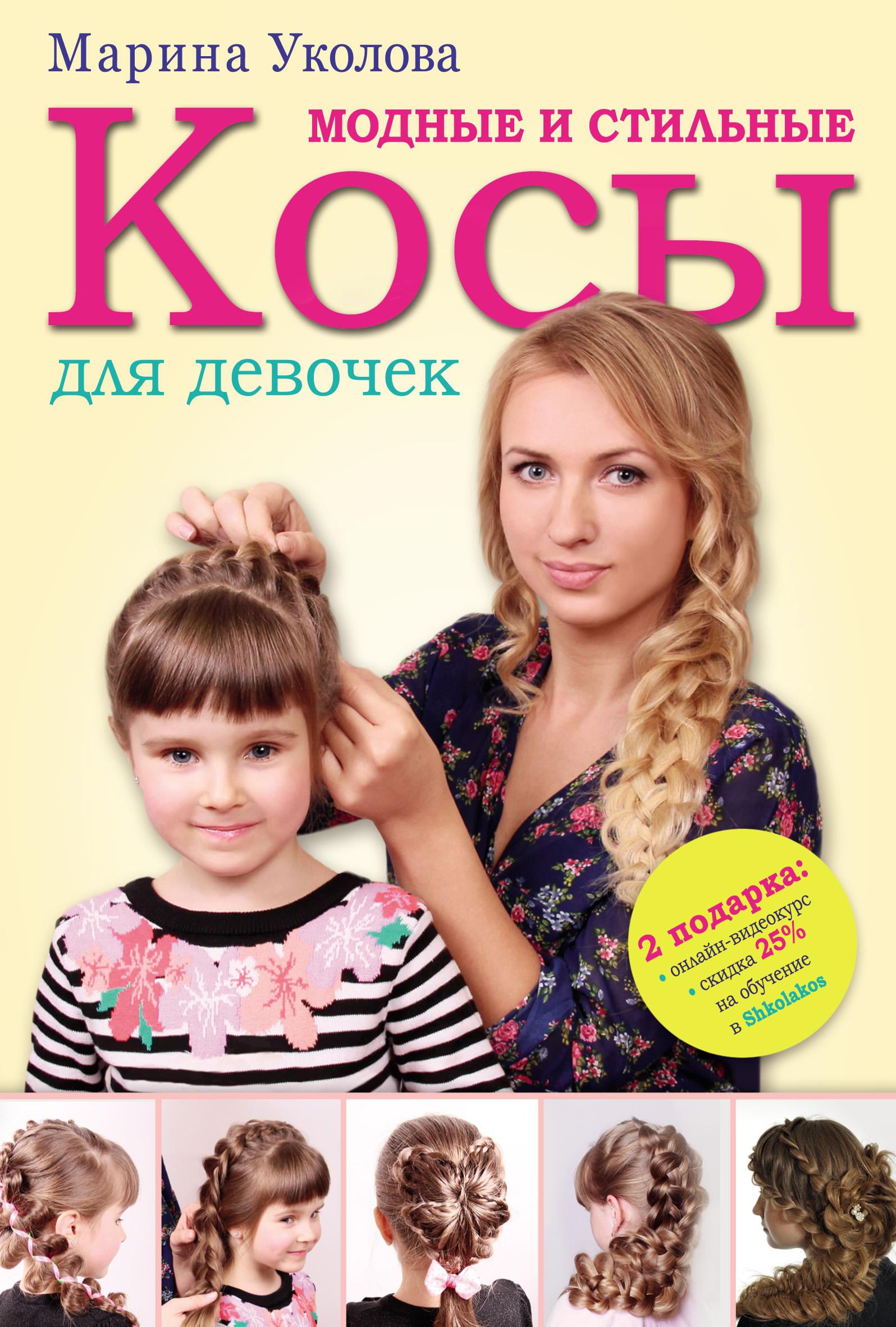 Марина Уколова Модные и стильные косы для девочек аниашвили к губина в елиссеева а и др как это сделать 555 самоучителей для девочек