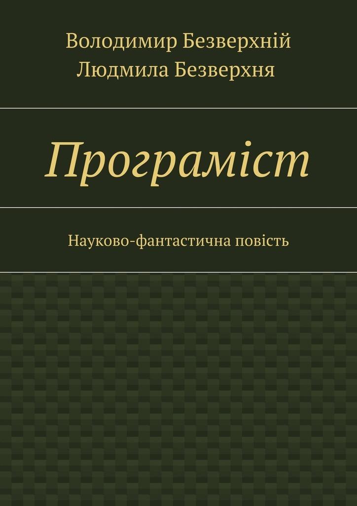 Володимир Безверхній Програмiст. Науково-фантастична повість