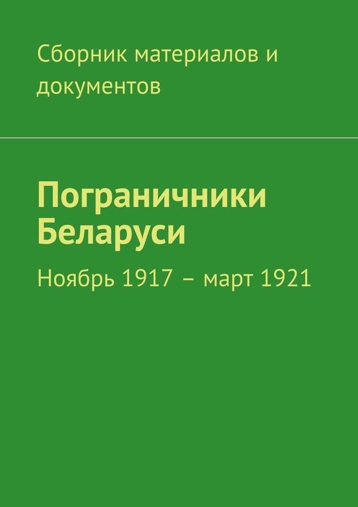 Коллекти аторо Пограничники . Ноябрь 1917 – март 1921