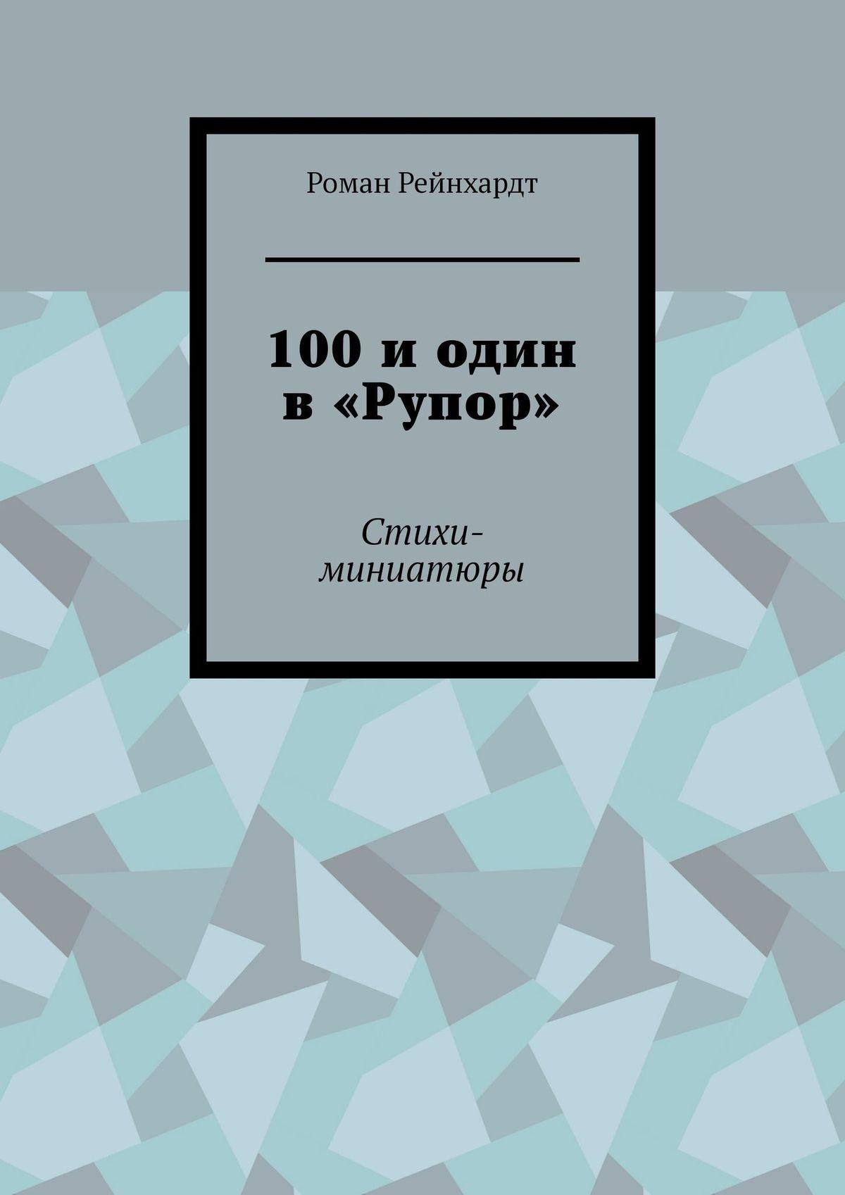 лучшая цена Роман Рейнхардт 100иодин в«Рупор». Стихи-миниатюры