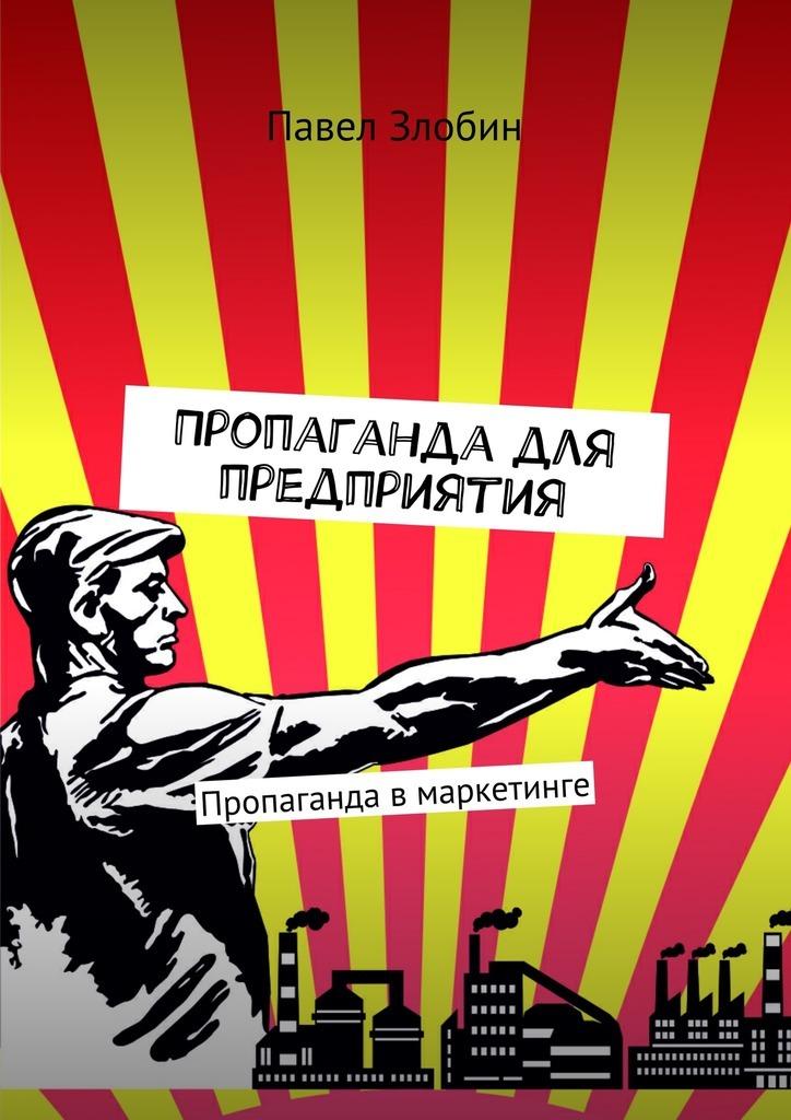 Павел Злобин Пропаганда дляпредприятия. Пропаганда в маркетинге slade slade the very best of slade 2 cd