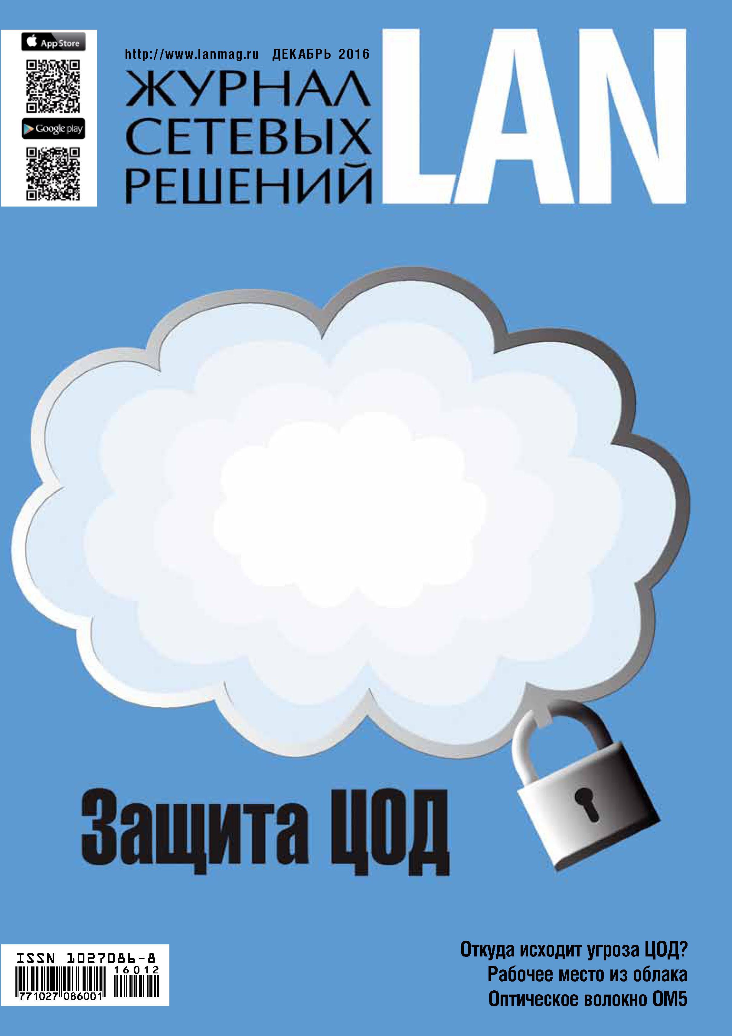 Открытые системы Журнал сетевых решений / LAN №12/2016 открытые системы журнал сетевых решений lan 12 2015