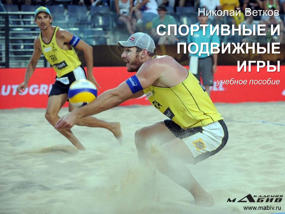 Н. Е. Ветков Спортивные и подвижные игры