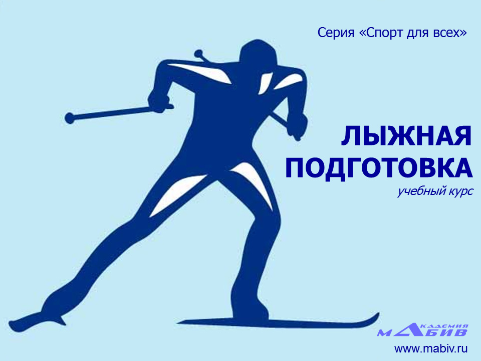 Отсутствует Лыжная подготовка шликенридер п элберн к лыжный спорт северная ходьба тренировочные программы