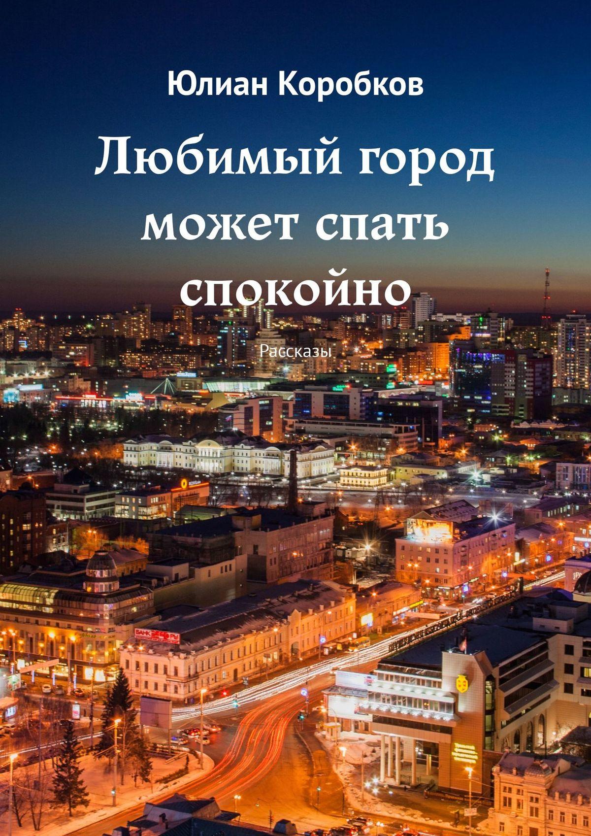 Любимый город может спать спокойно. Рассказы