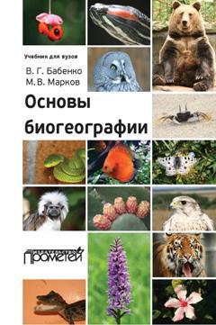 В. Г. Бабенко Основы биогеографии мордкович в основы биогеографии