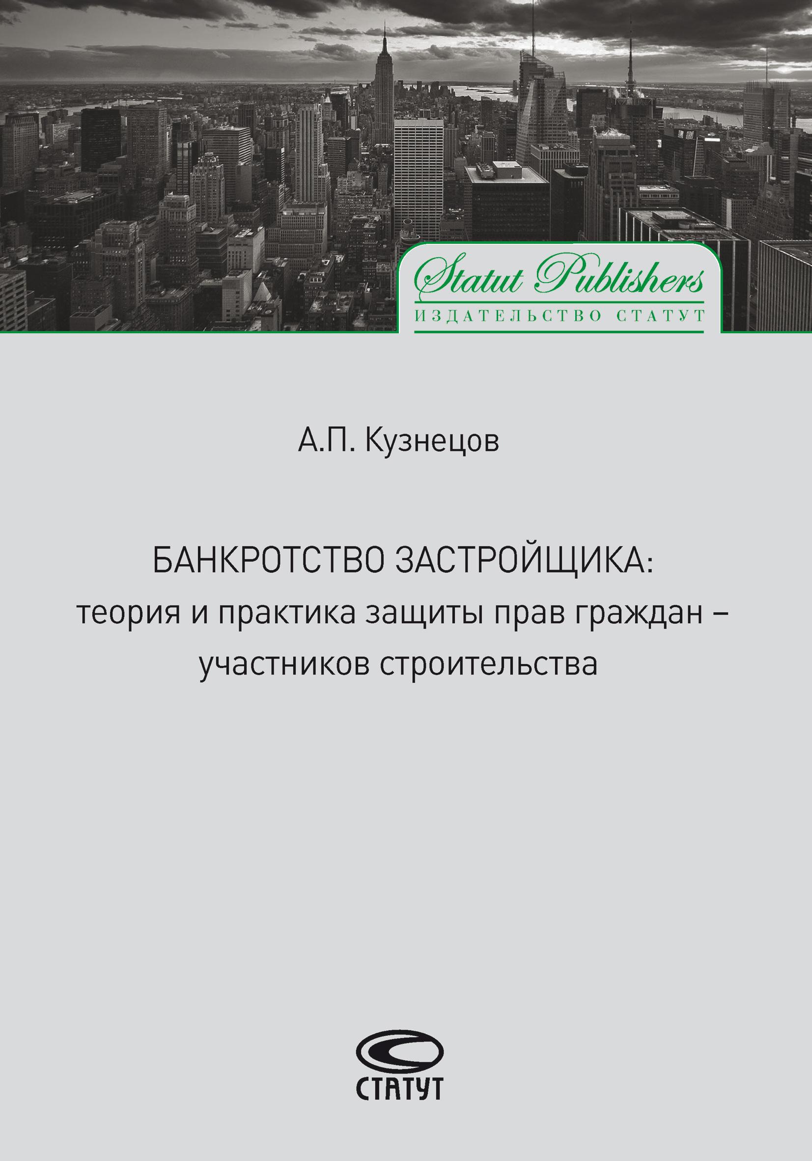 Алексей Кузнецо Банкрсто . Теория и практика защиты пра граждан – участнико строительста