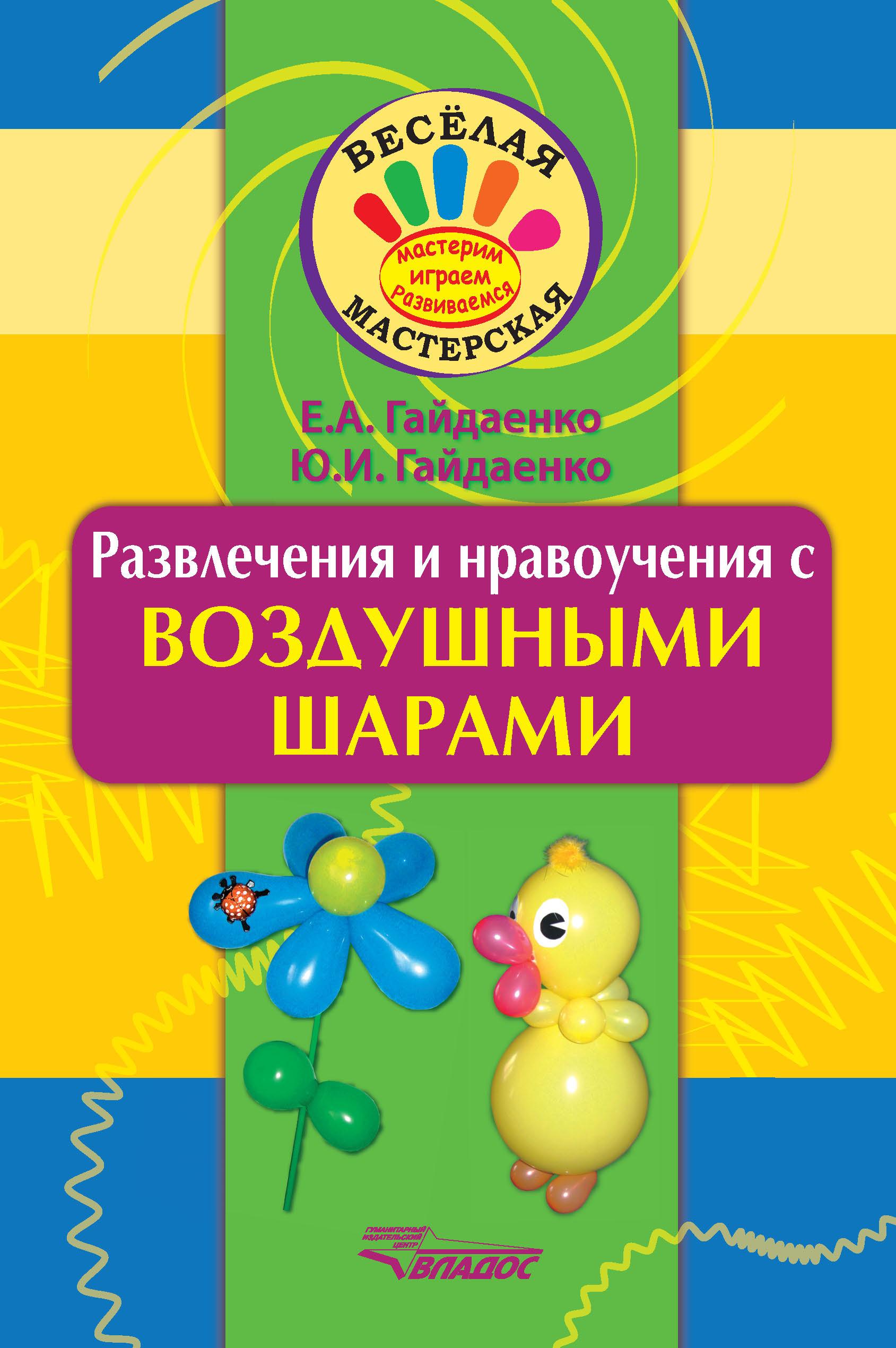 Е. А. Гайдаенко Развлечения и нравоучения с воздушными шарами досуг и развлечения
