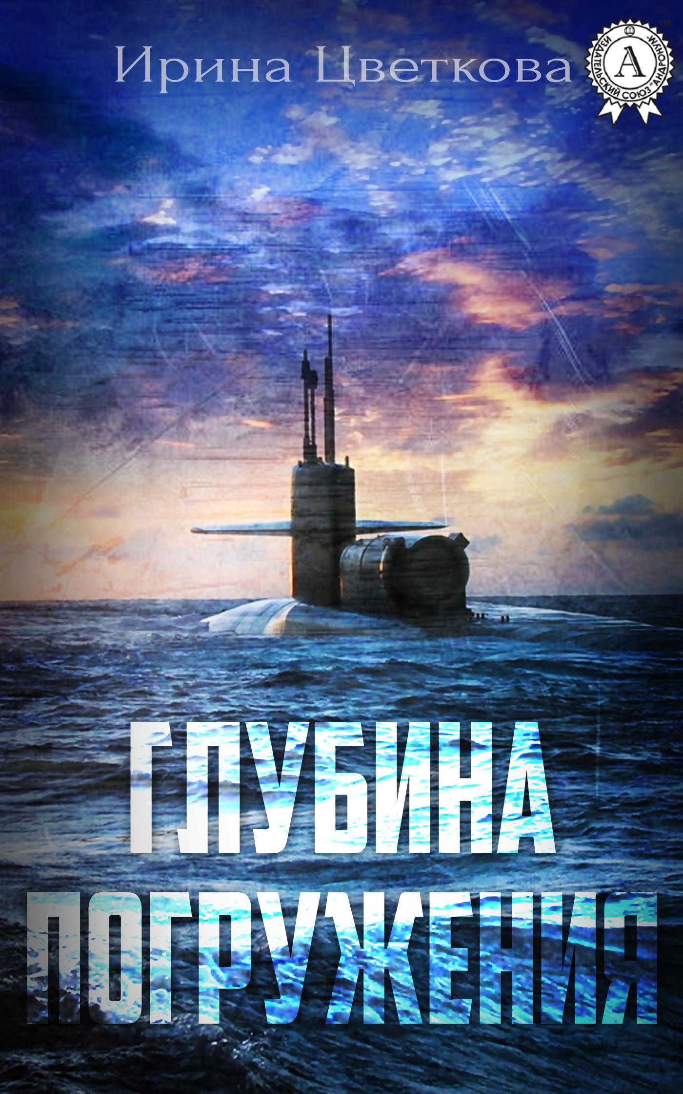 Ирина Цветкова Глубина погружения подводная лодка подводная лодка f301 угол клапан красоты