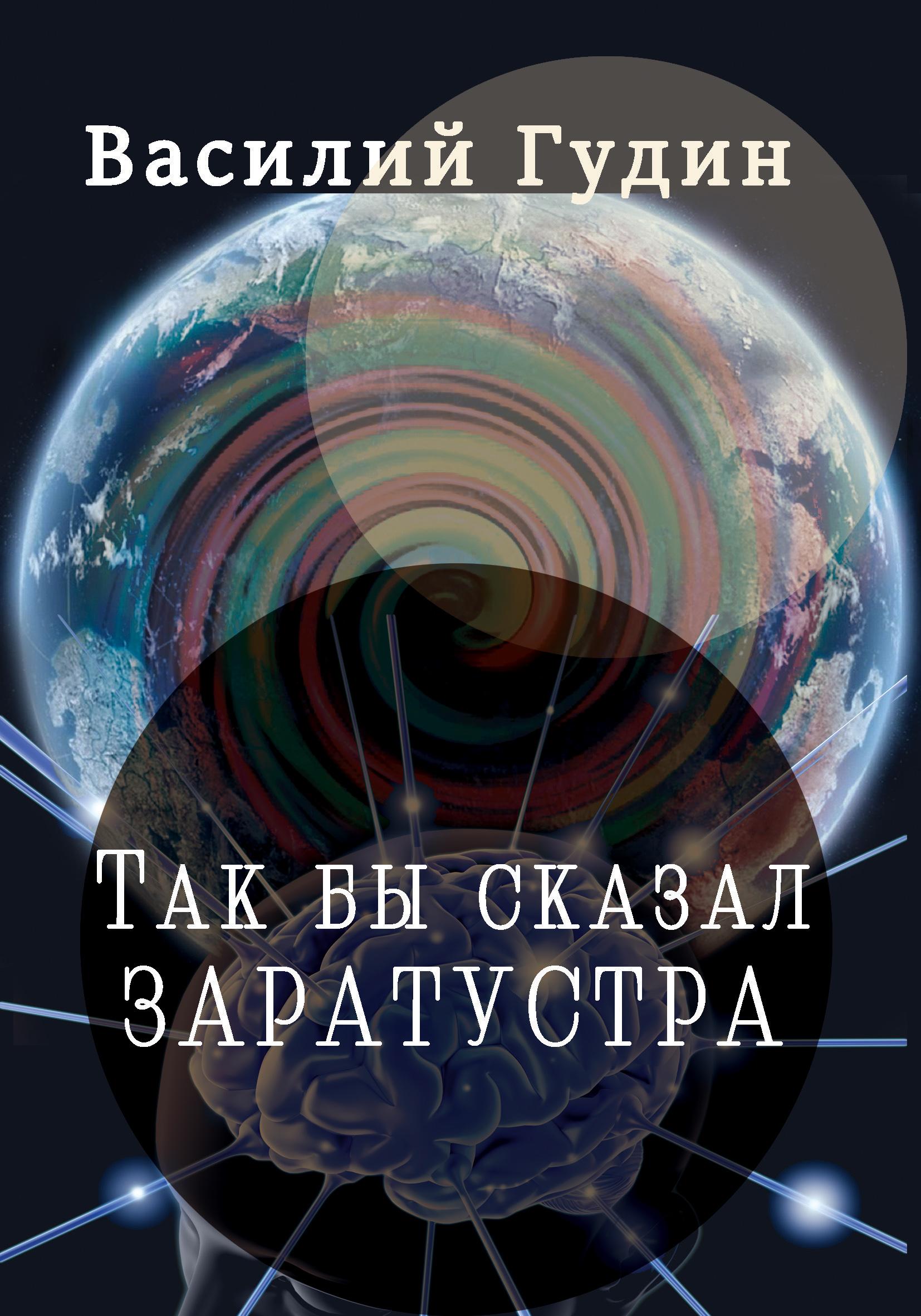 Василий Гудин Так бы сказал Заратустра василий гудин так бы сказал заратустра