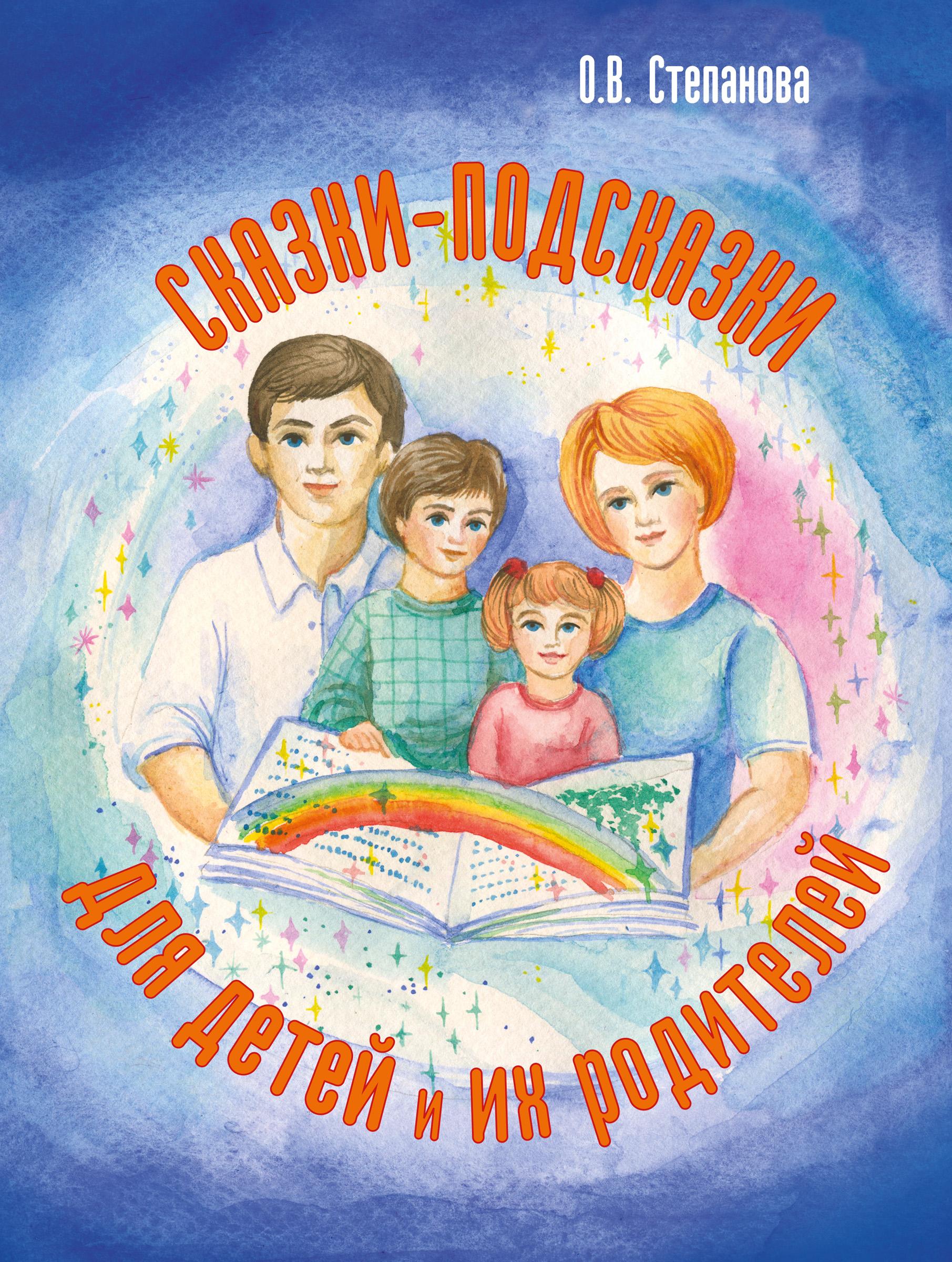 Оксана Степанова Сказки-подсказки для детей и их родителей