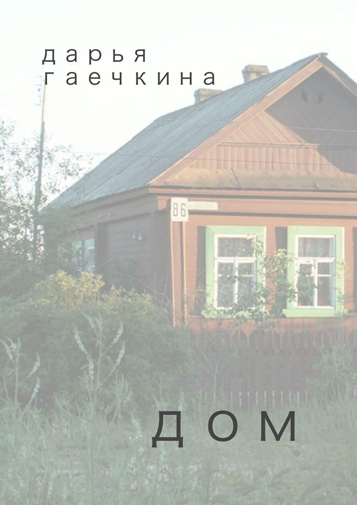 Дарья Гаечкина Дом. Сборник миниатюр