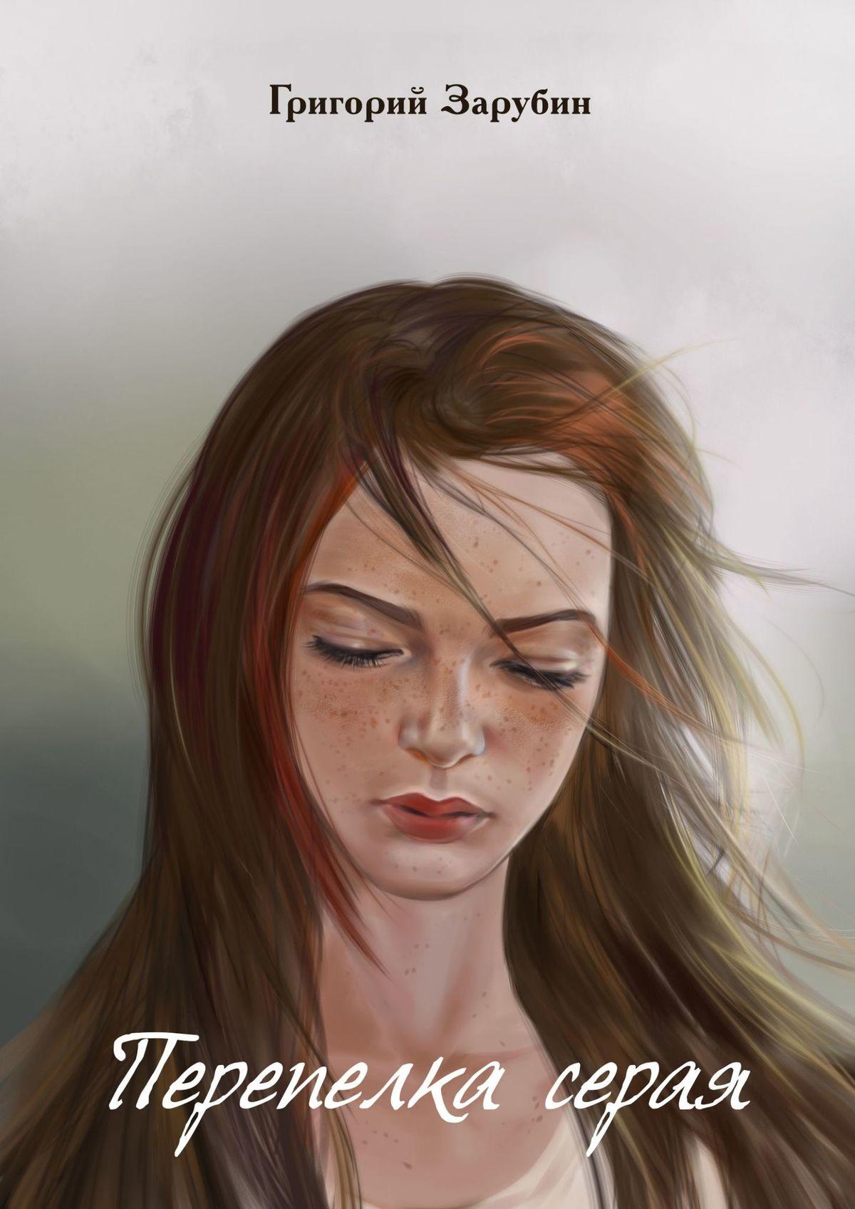 Алексей Осипов Перепелка серая алексей осипов что христианство дает человеку