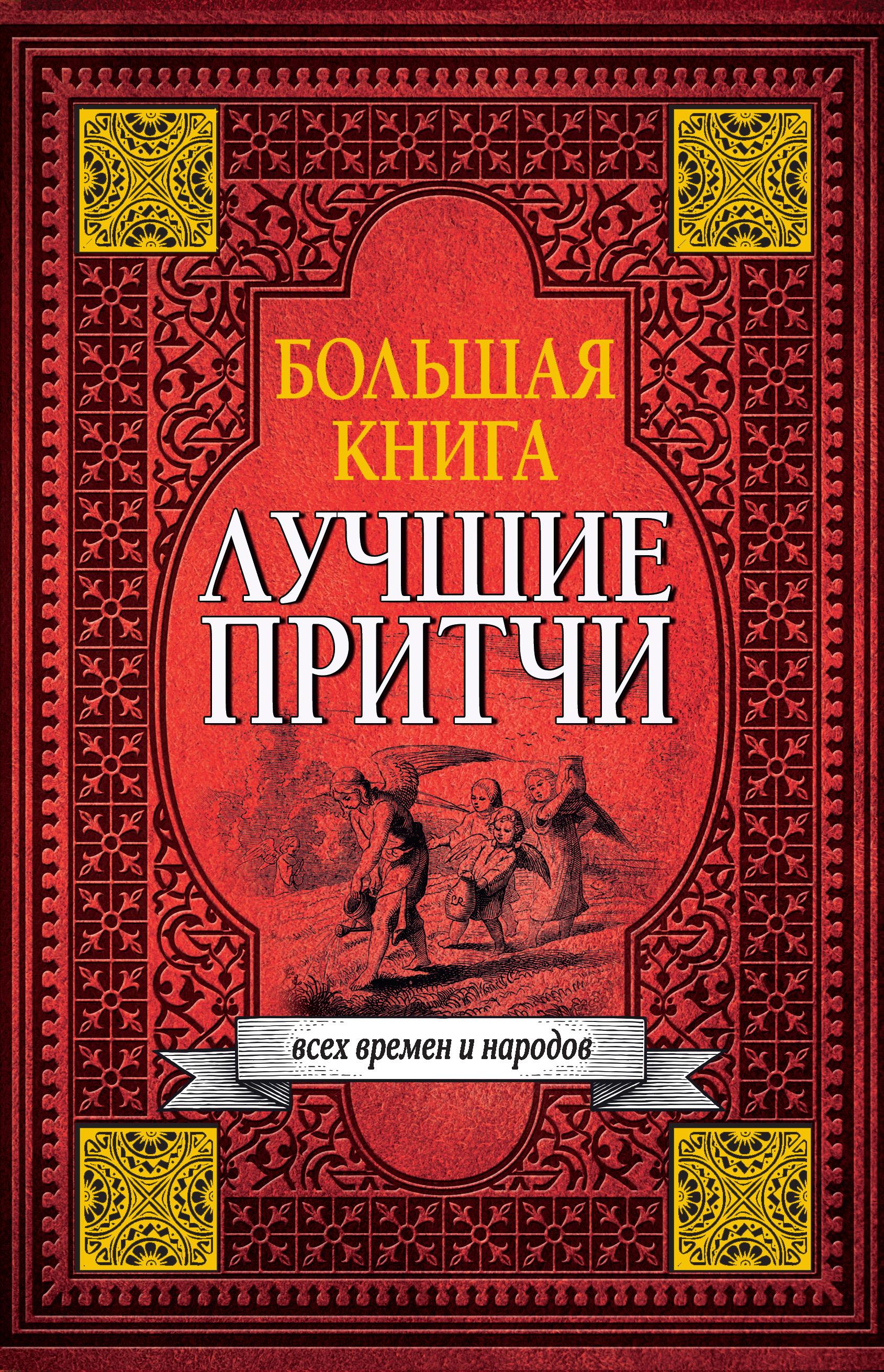 Коллектив авторов Большая книга лучших притч всех времен и народов цена и фото