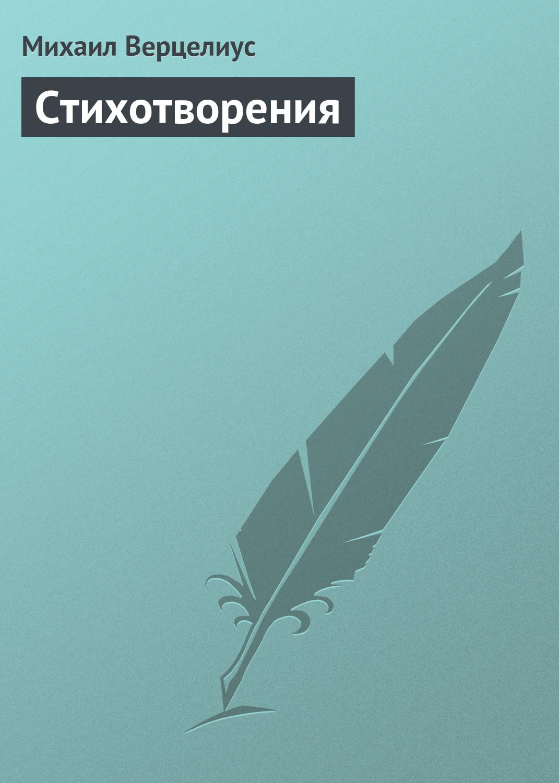 Михаил Верцелиус Стихотворения михаил верцелиус стихотворения