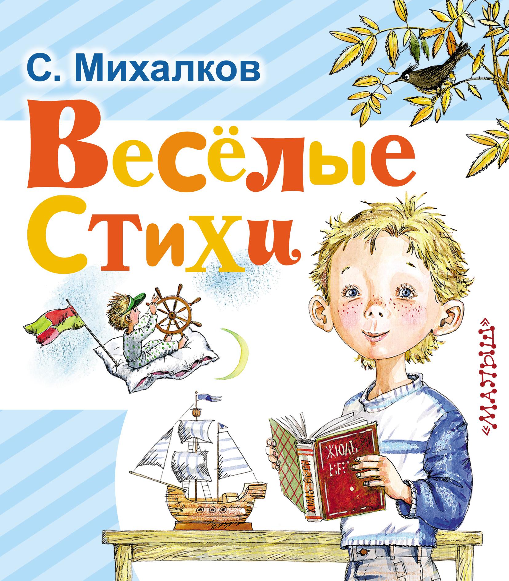 Сергей Михалков Весёлые стихи