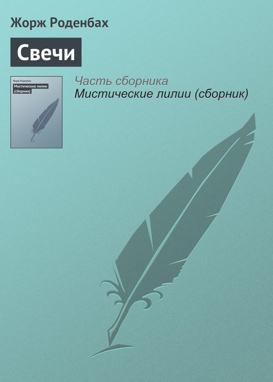 Жорж Роденбах Свечи свечи beter lz038