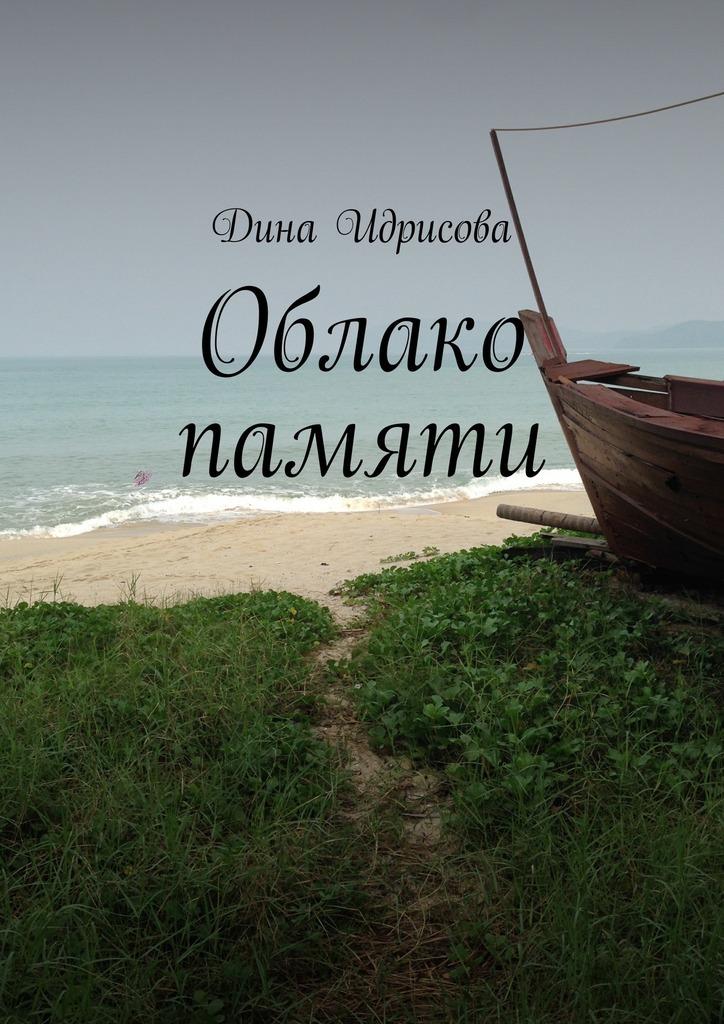 Дина Идрисова Облако памяти тарифный план
