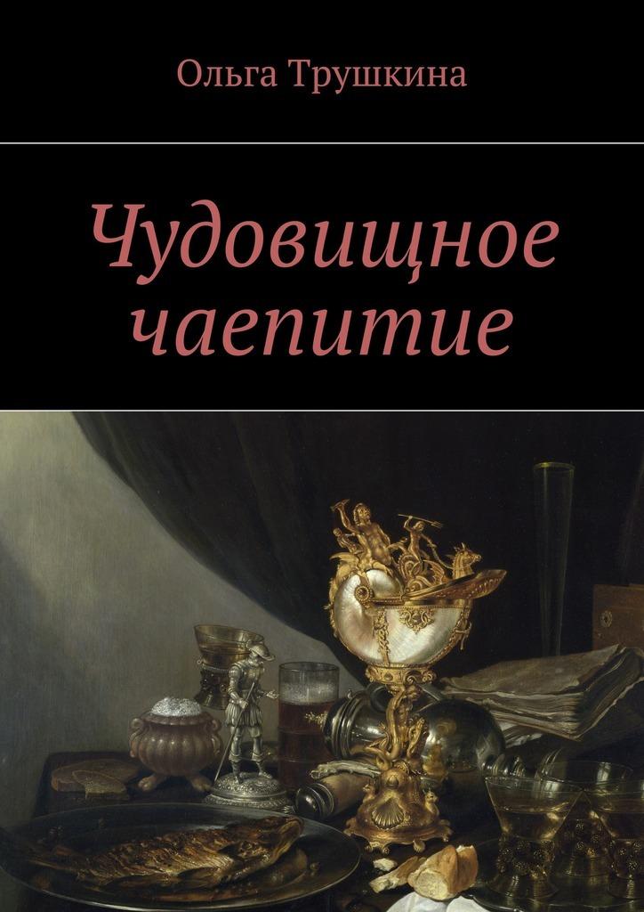 Ольга Трушкина Чудовищное чаепитие ольга трушкина чудовищное чаепитие