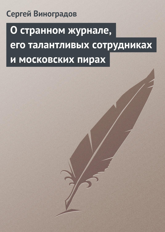Сергей Виноградов О странном журнале, его талантливых сотрудниках и московских пирах
