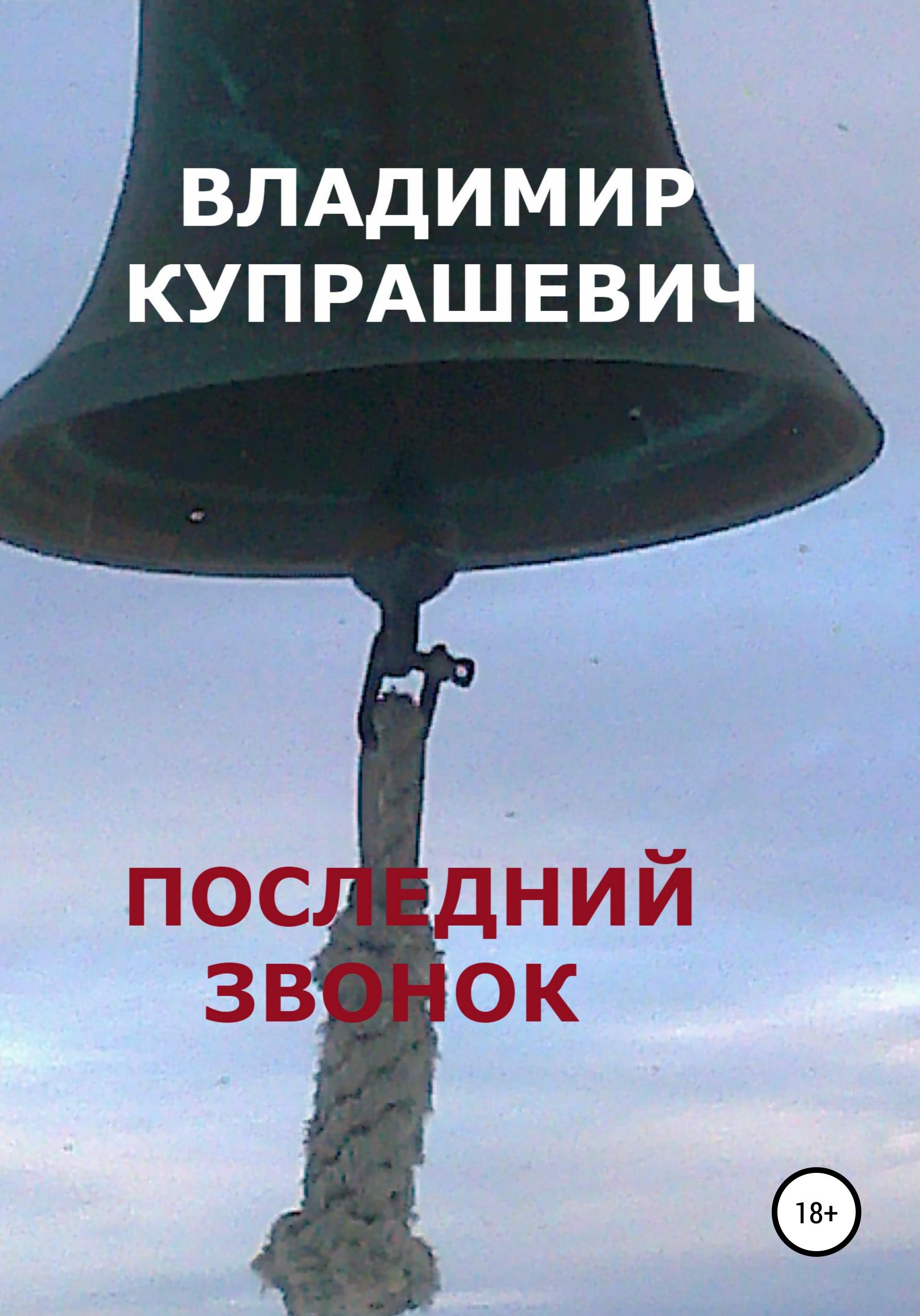 цена Владимир Ильич Купрашевич Последний звонок