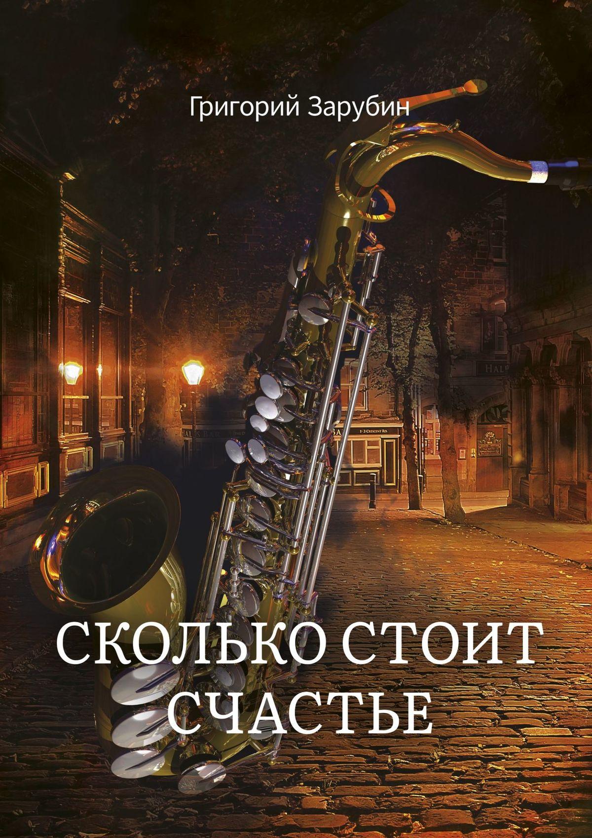 Алексей Осипов Сколько стоит счастье цена