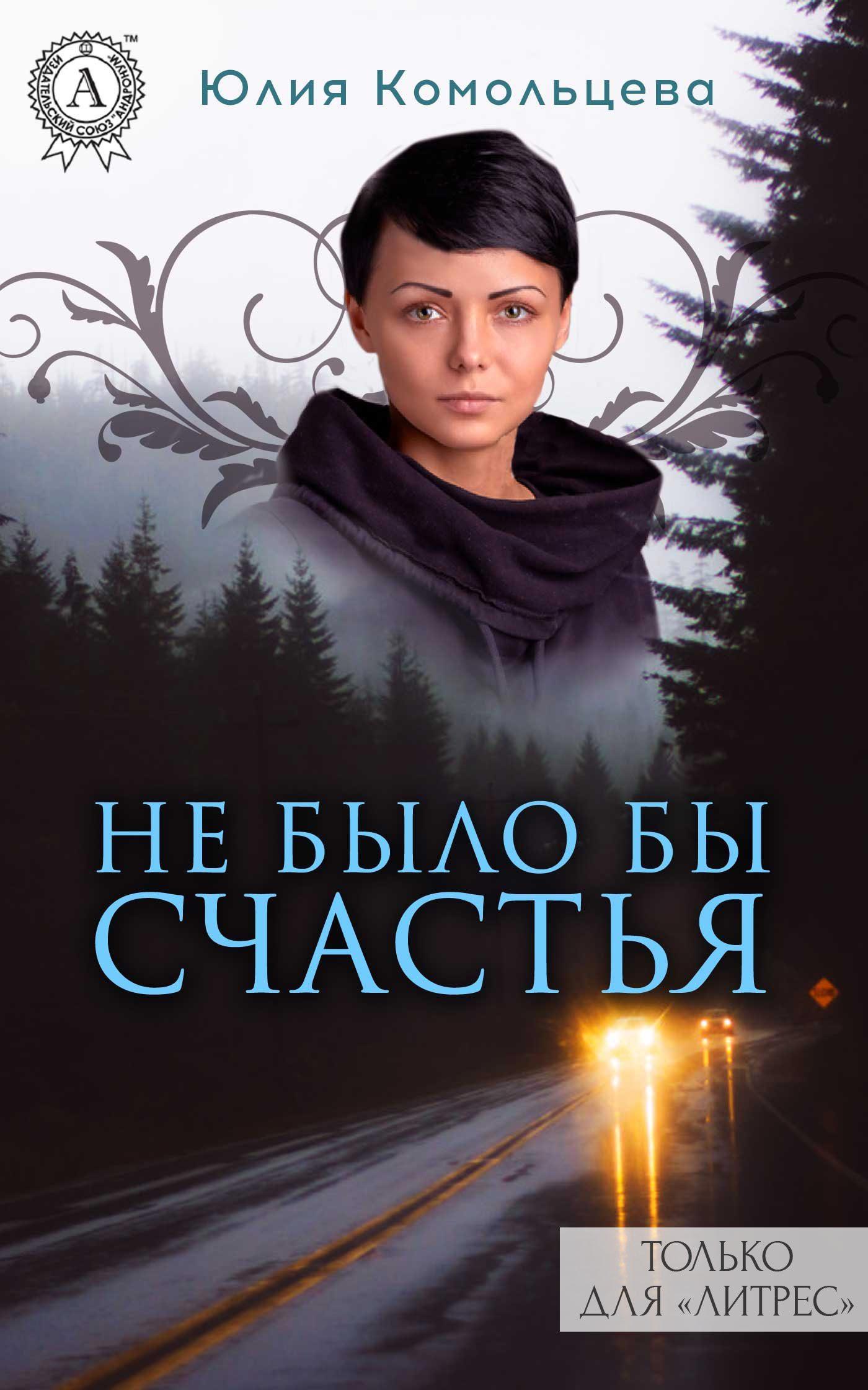 Юлия Комольцева Не было бы счастья