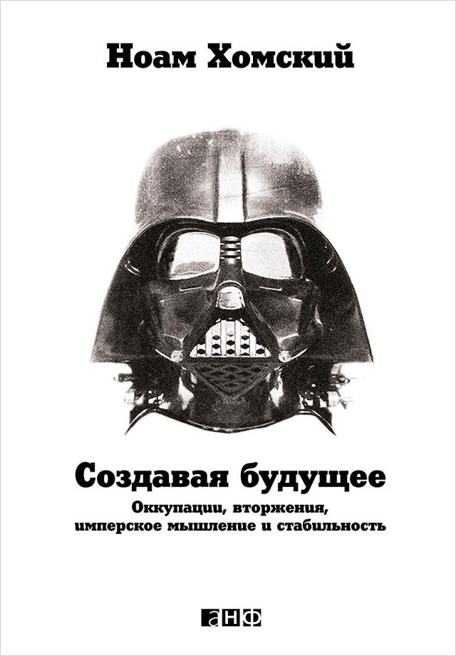 Ноам Хомский Создавая будущее: Оккупации, вторжения, имперское мышление и стабильность цены