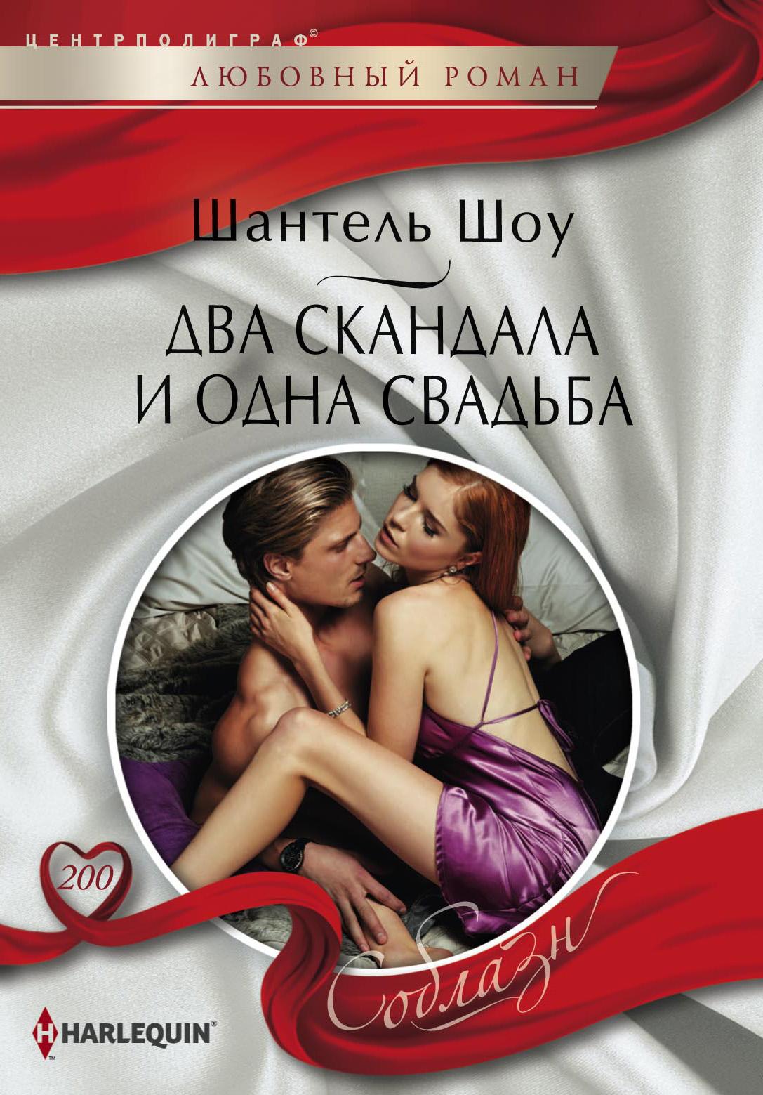 Шантель Шоу Два скандала и одна свадьба