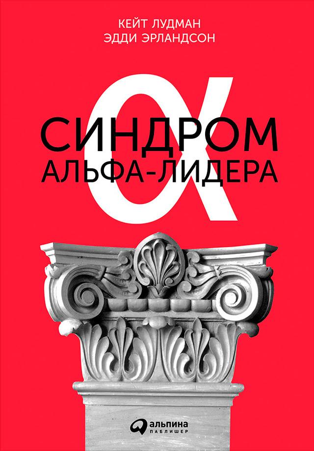 Обложка книги Синдром альфа-лидера