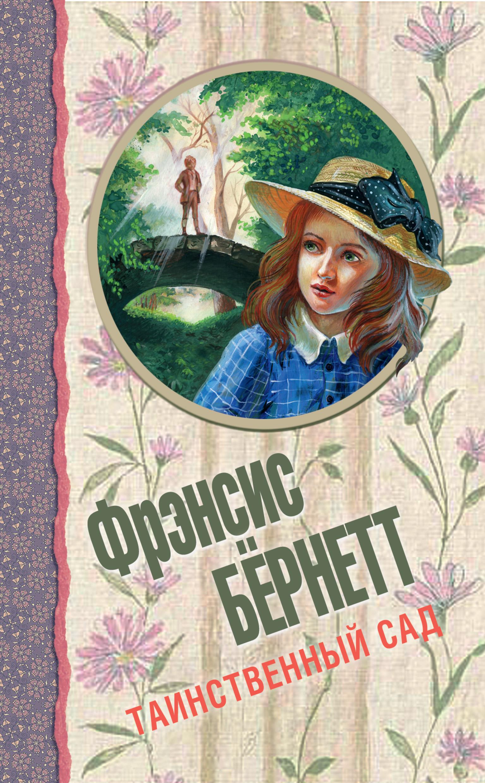 Таинственный сад (сборник) ( Фрэнсис Элиза Бёрнетт  )