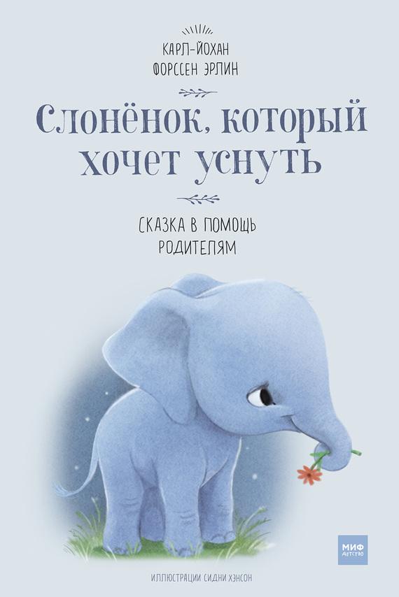 Карл-Йохан Эрлин Слонёнок, который хочет уснуть. Сказка в помощь родителям кристин бежель эрве ле гофф овечке пора спать сказка для тех кому сложно уснуть