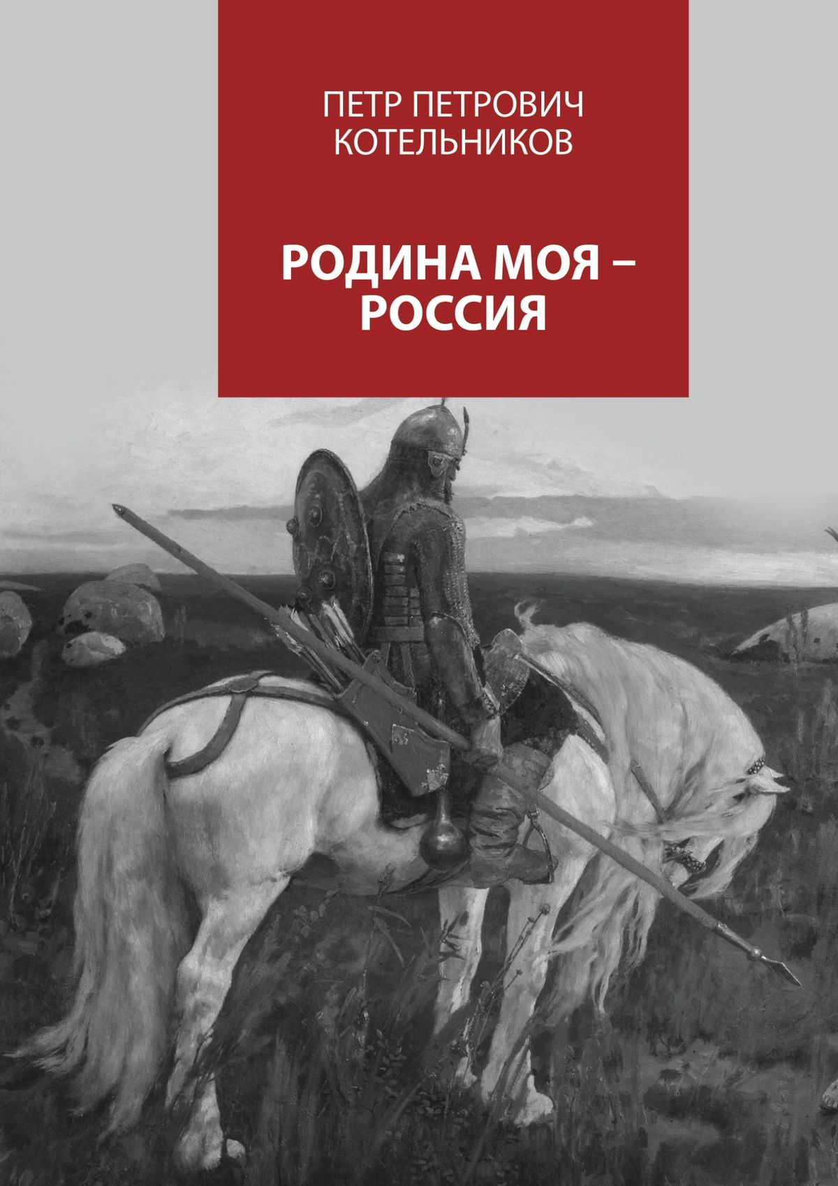 цена Петр Петрович Котельников Родина моя – Россия