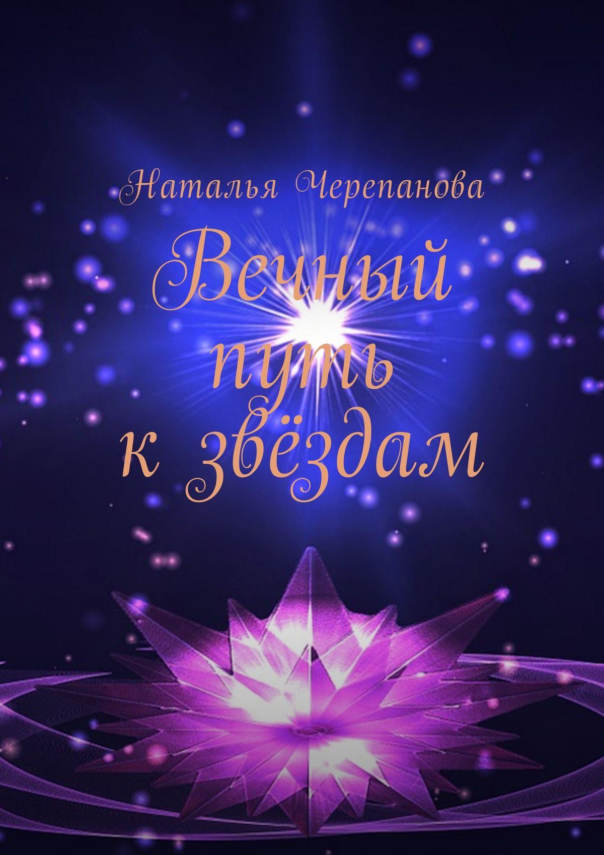 Наталья Черепанова Вечный путь кзвёздам женя маркер курсанты путь кзвёздам