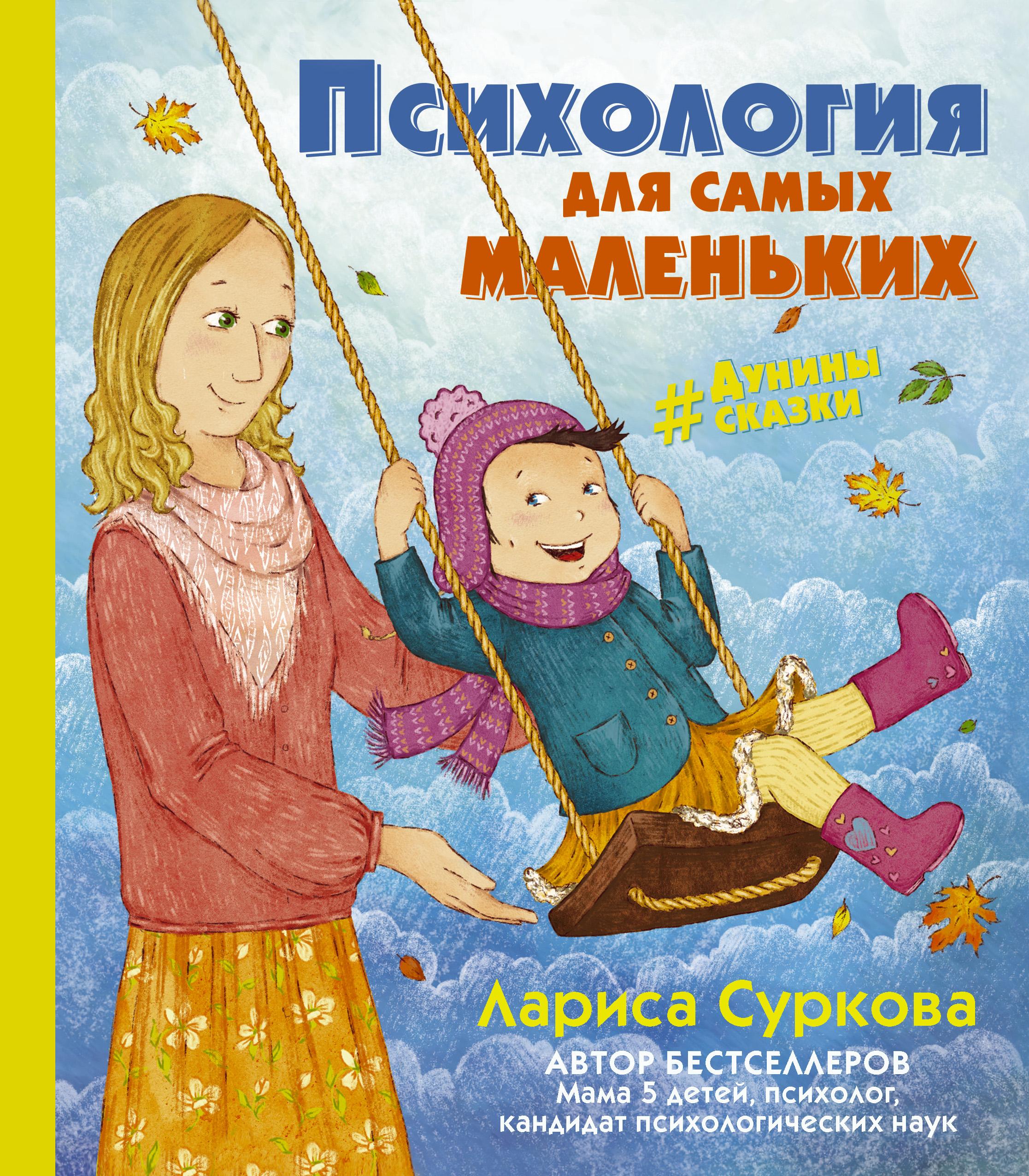 Лариса Суркова Психология для самых маленьких. #дунины_сказки суркова л психология для самых маленьких дунины сказки