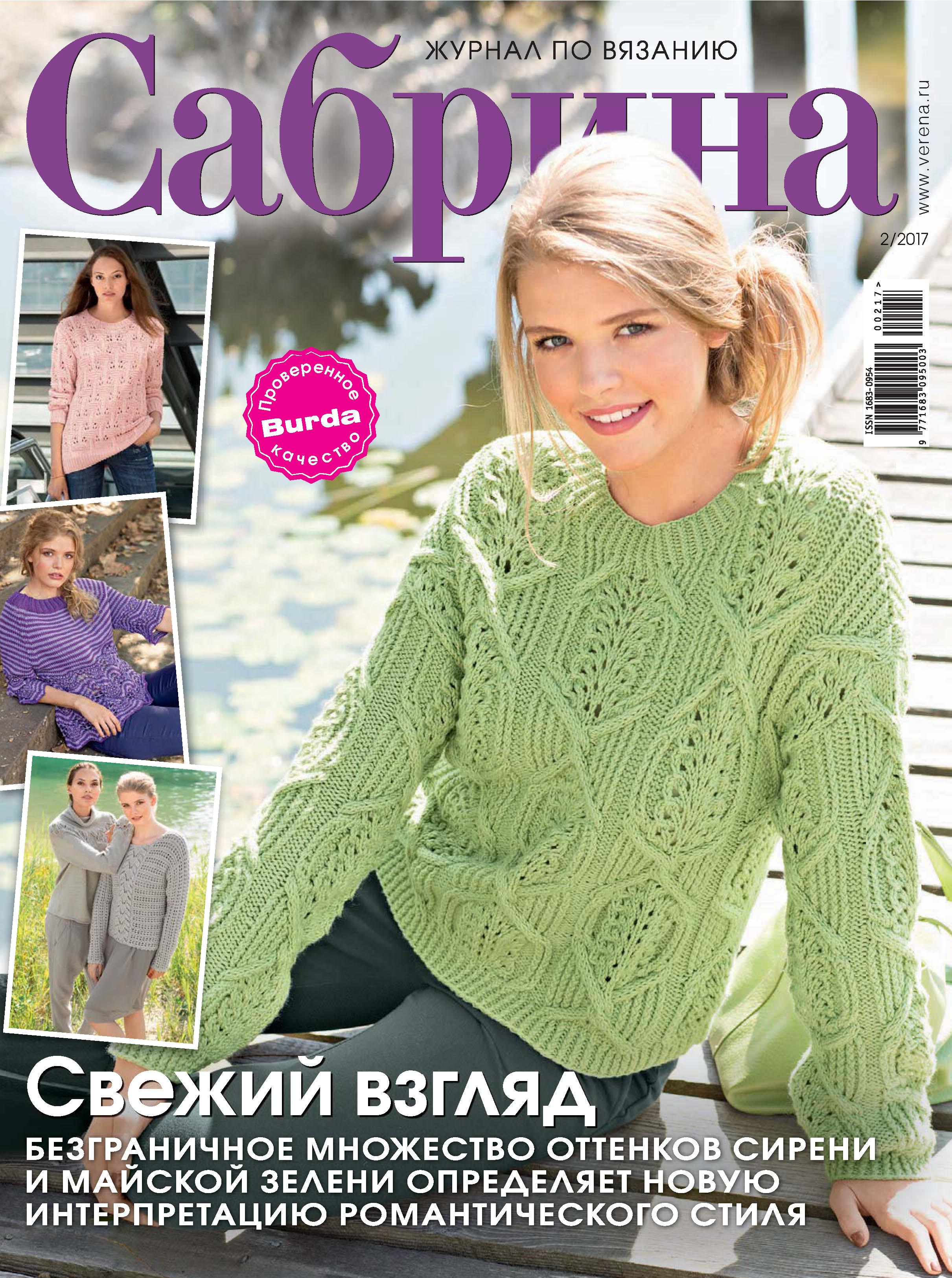 ИД «Бурда» Сабрина. Журнал по вязанию. №02/2017