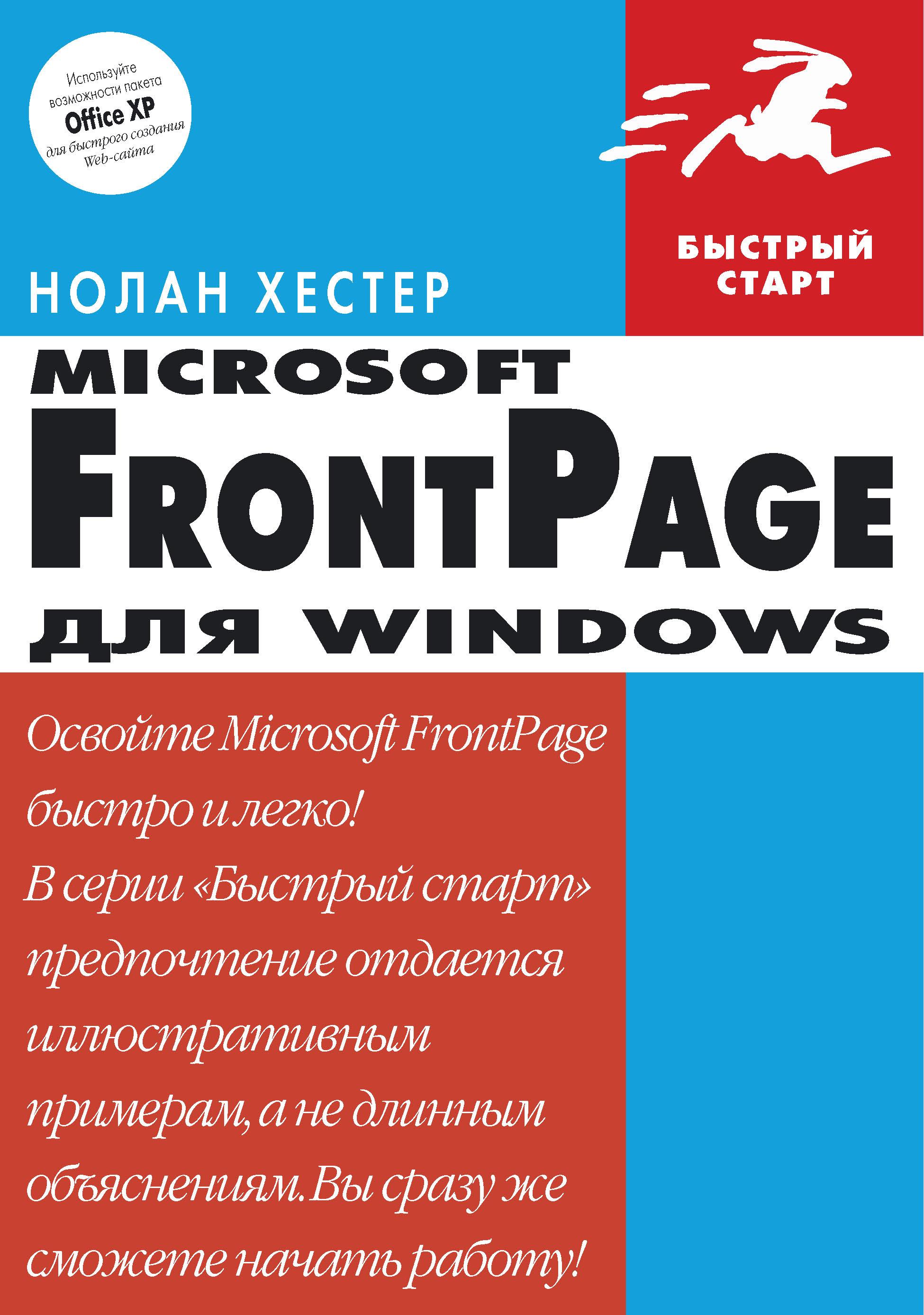 Нолан Хестер FrontPage для Windows