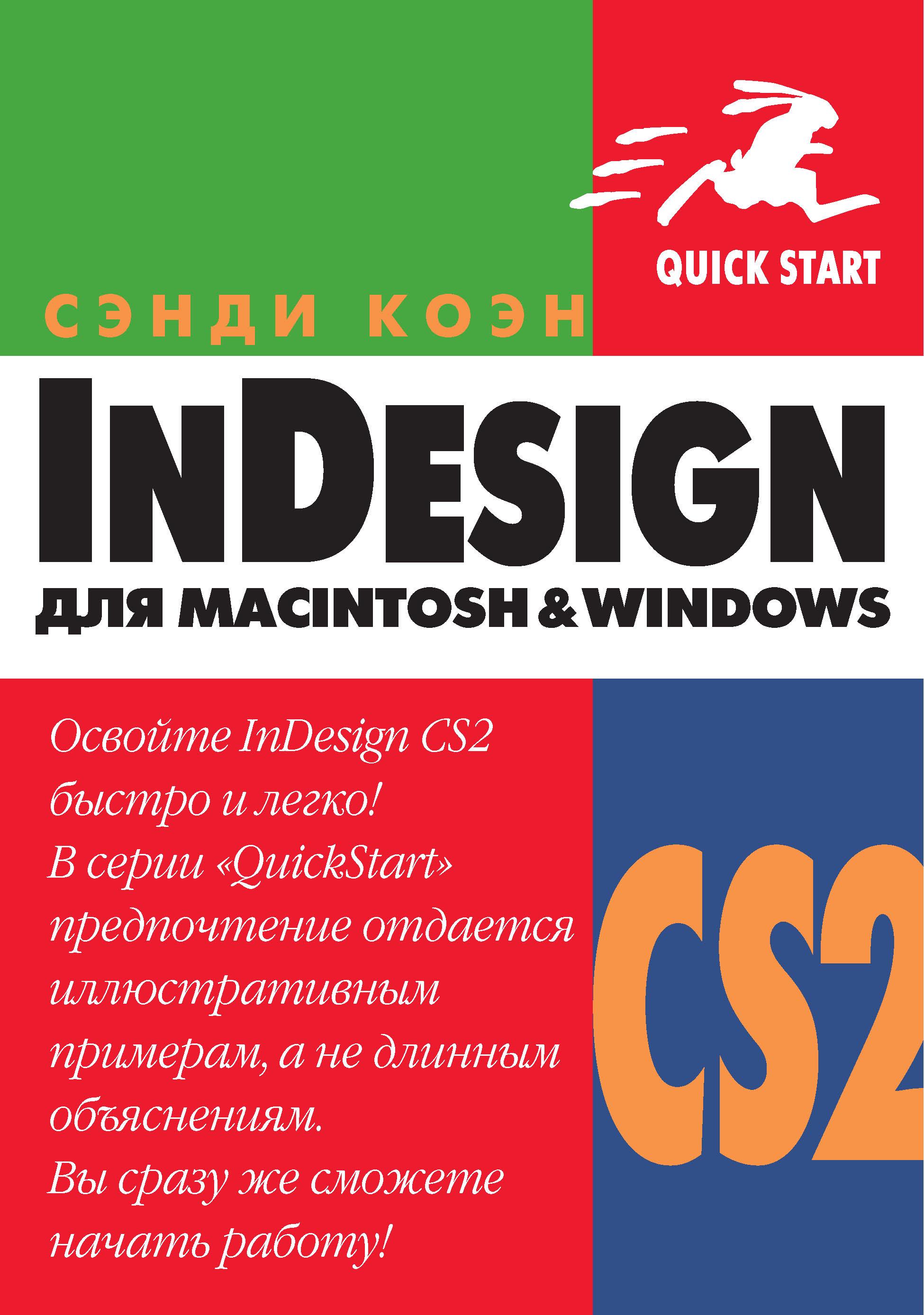 Сэнди Коэн InDesign СS2 для Мacintosh и Windows коэн сэнди секреты компьютерной верстки в indesign для windows и мacintosh