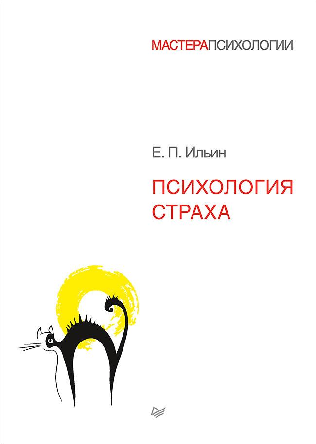 Е. П. Ильин Психология страха яков френкель психология страха