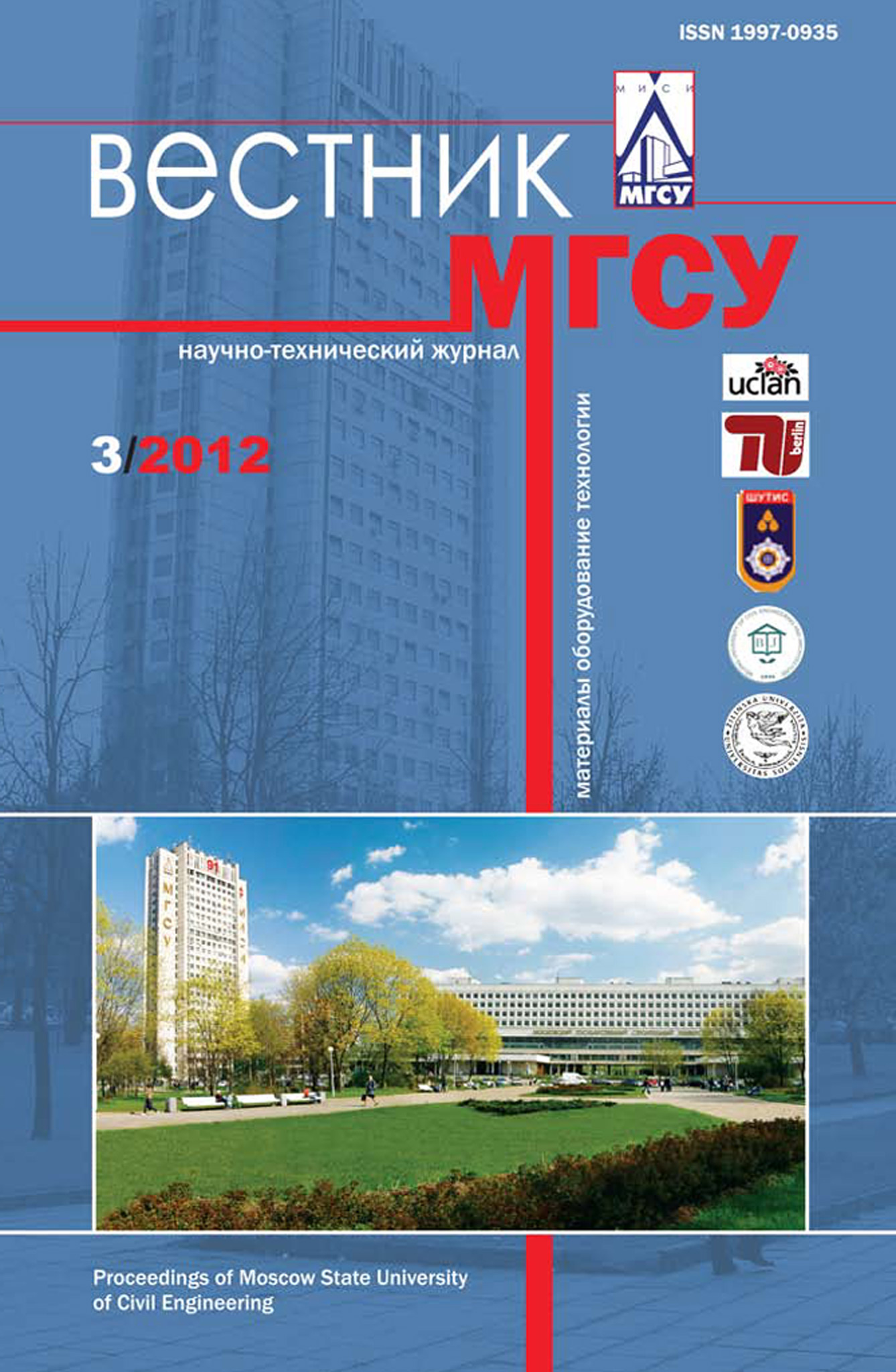 Отсутствует Вестник МГСУ №3 2012 отсутствует экономика и управление проблемы решения 05 2012