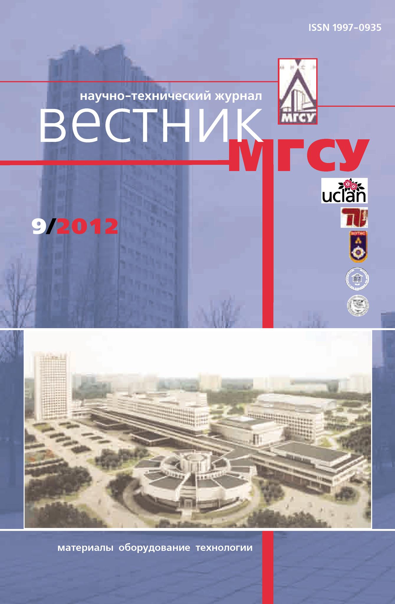 Отсутствует Вестник МГСУ №9 2012 отсутствует экономика и управление проблемы решения 05 2012