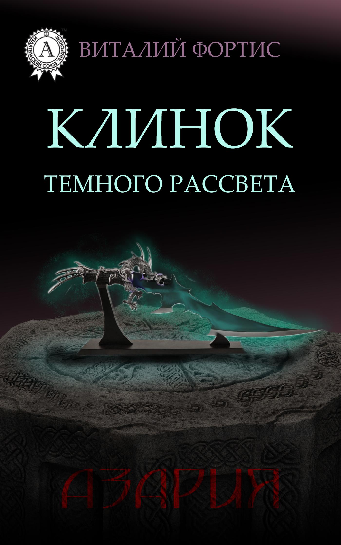 Виталий Фортис / Клинок темного рассвета