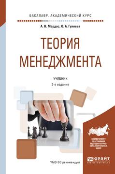Анатолий Николаевич Мардас Теория менеджмента 2-е изд., испр. и доп. Учебник для академического бакалавриата цена