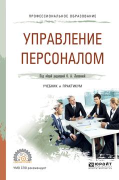 Елена Викторовна Ганичева Управление персоналом. Учебник и практикум для СПО
