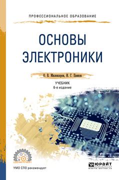 Олег Владимирович Миловзоров Основы электроники 6-е изд., пер. и доп. Учебник для СПО