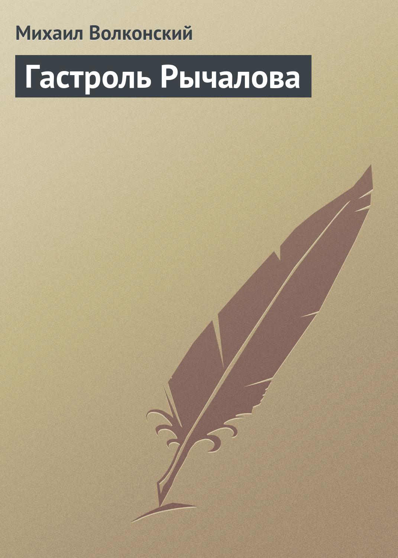 gastrol rychalova