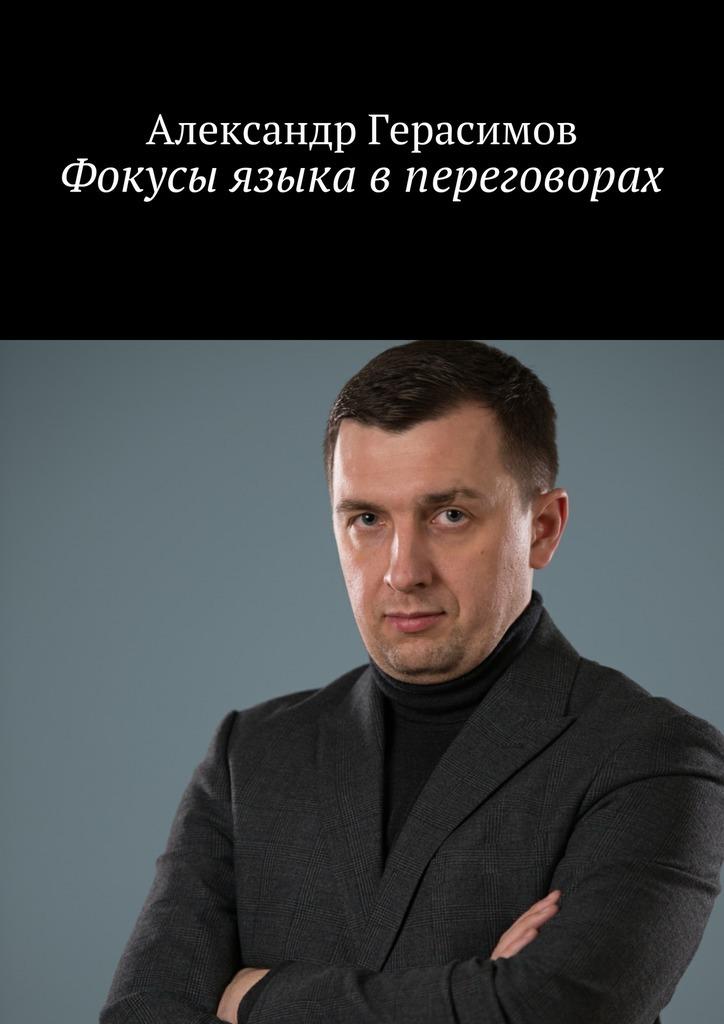 Александр Рудольфович Герасимов Фокусы языка впереговорах книга издательство речь кто лучше