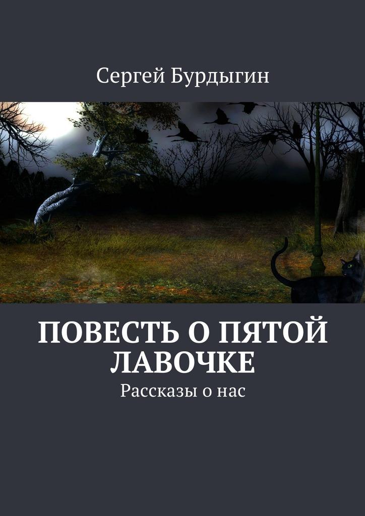 Сергей Бурдыгин Повесть о пятой лавочке. Рассказы онас сергей ковалевский нас даже смерть не