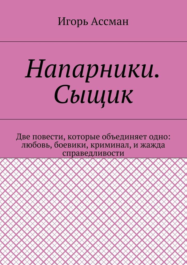 Игорь Ассман Напарники. Сыщик игорь ассман рассказы часть 2