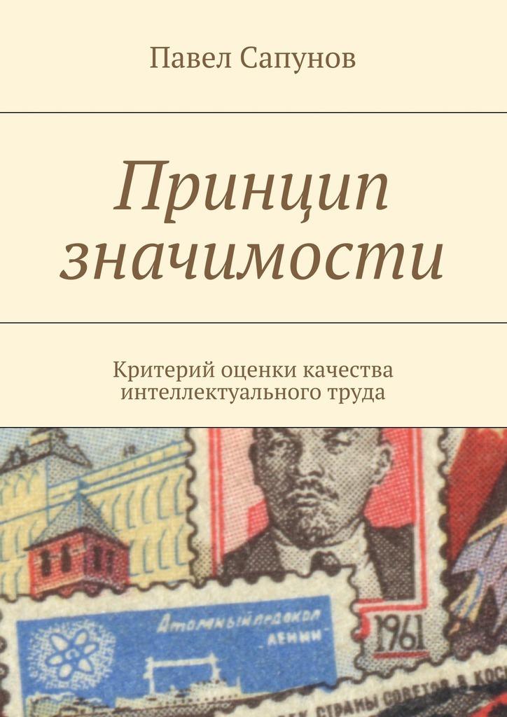 Павел Сапунов Принцип значимости. Критерий оценки качества интеллектуального труда